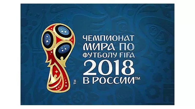 В связи с проведением чемпионата мира по футболу в 2018 году